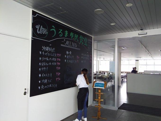 うるマルシェ レストラン「うるま市民食堂」