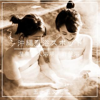 温泉に浸かる二人の女性