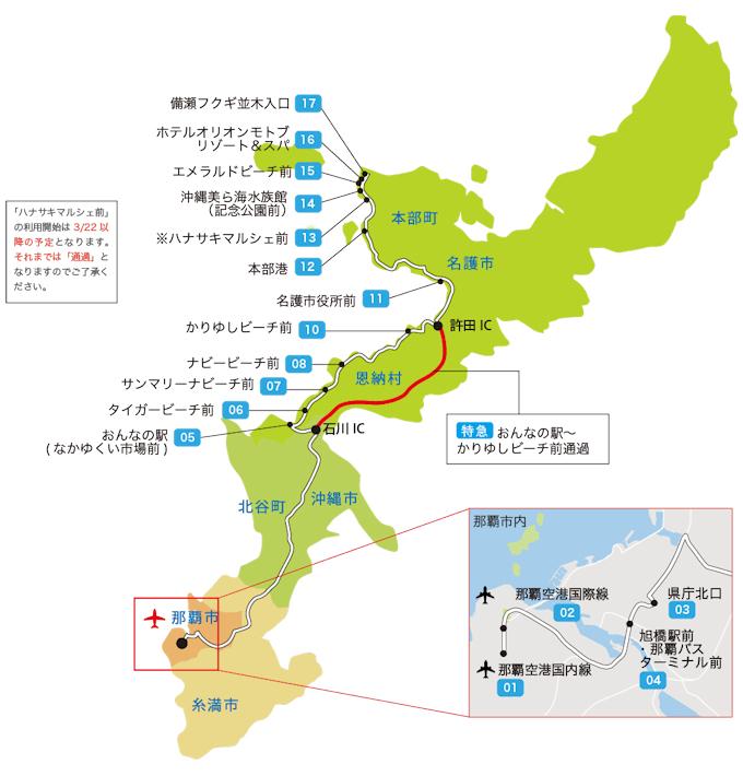 沖縄エアポートシャトル新路線図