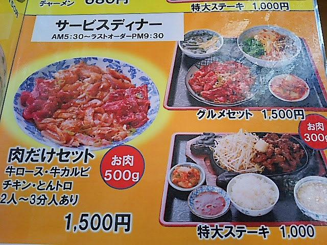 じゅうじゅう亭サービスディナーのメニュー