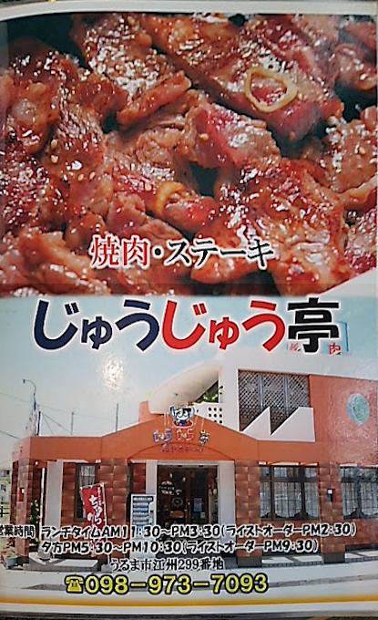 じゅうじゅう亭メニューTOP