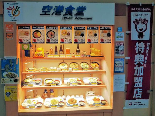 空港食堂の食品サンプルケース全体
