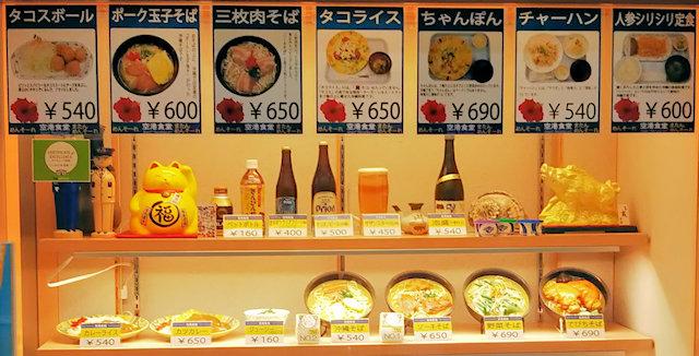 空港食堂の食品サンプルケース上部