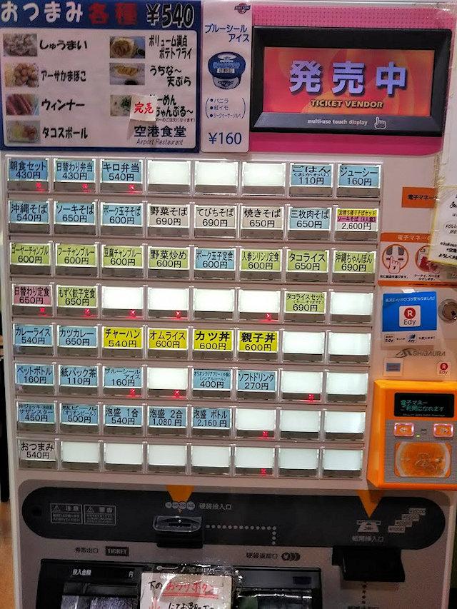 空港食堂 券売機