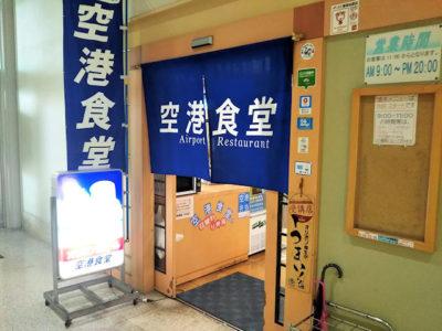 空港食堂の入口