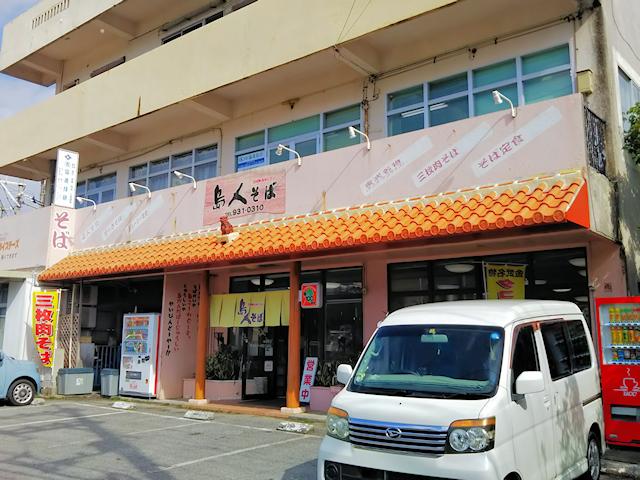 沖縄市の島人そば