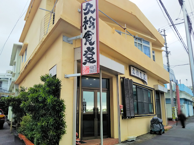 金武町の久松食堂