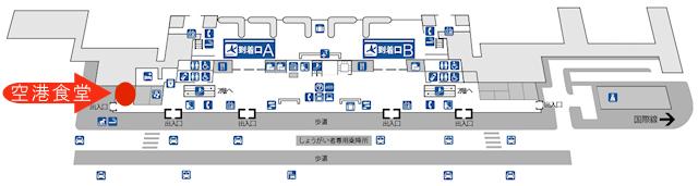 那覇空港1階の空港食堂は到着口Aの左奥