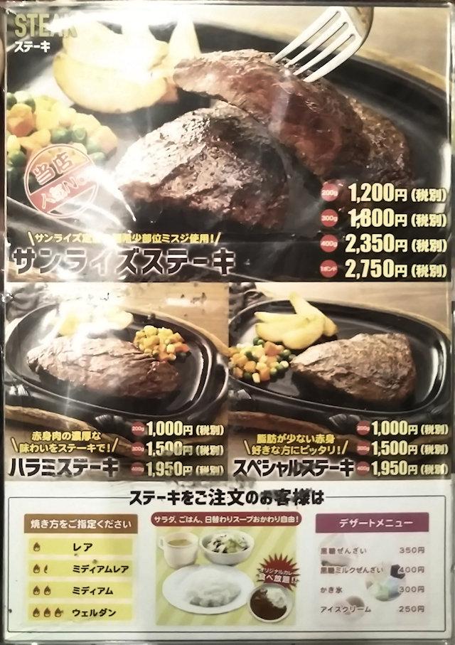 サンライズレストランの格安ステーキ