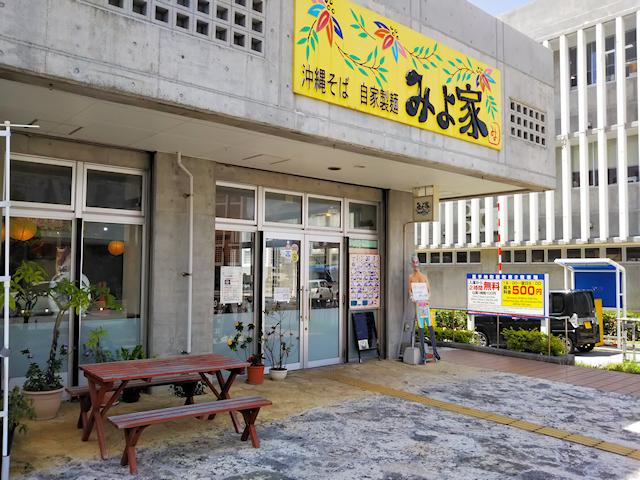 沖縄そば 自家製麺「みよ家」
