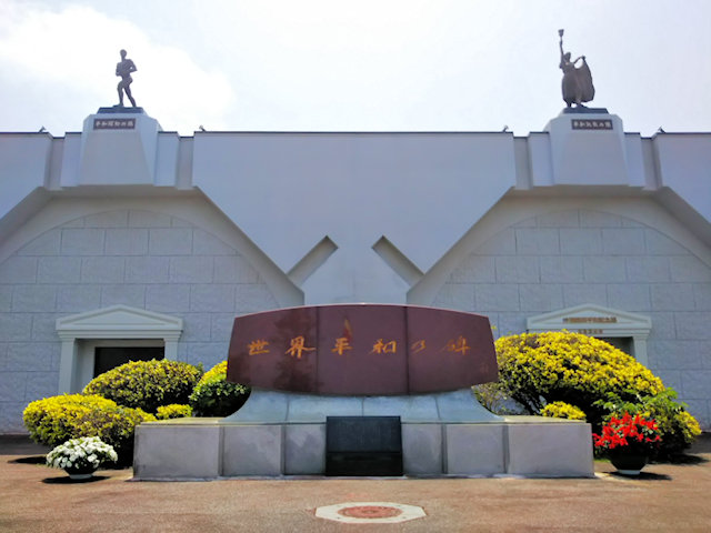 世界平和の碑