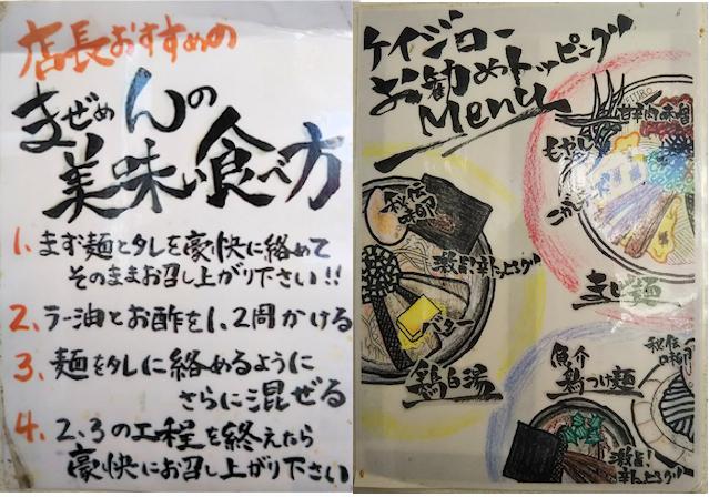 麺やKEIJIRO美味しい食べ方