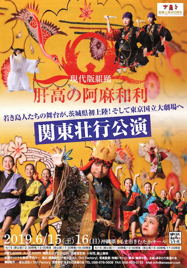 現代版組踊「肝高の阿麻和利」うるま・茨城・東京での劇場公演開催
